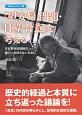 「慰安婦」問題・日韓「合意」を考える 日本軍性奴隷制の隠ぺいを許さないために