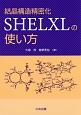 結晶構造精密化SHELXLの使い方