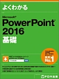よくわかるMicrosoft PowerPoint 2016基礎