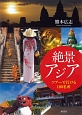 絶景アジア ツアーで行ける100名所