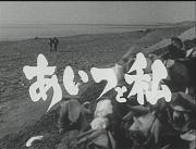 昭和の名作ライブラリー 第24集 あいつと私 DVD-BOX デジタルリマスター版