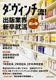 ダ・ヴィンチ流!出版業界新卒就活 虎の巻 2017