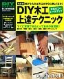 DIY木工上達テクニック<改訂版> みるみるレベルアップして木工が楽しくなる!