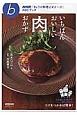 いちばんおいしい肉おかず NHK「きょうの料理ビギナーズ」ABCブック
