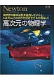 高次元の物理学 Newton別冊 自然界の基本法則を追究していくと,4次元以上の世界