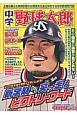 中学野球太郎 特集:新学期から突っ走るビクトリーロード (10)