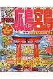 まっぷる 広島・宮島 呉・尾道・しまなみ海道 2017
