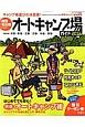 関西・名古屋から行くオートキャンプ場ガイド 2016