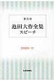 池田大作全集スピーチ<普及版> 2003 (2)