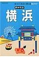 まめたび 横浜 小さくてまめに使える旅ガイド