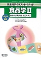 食品学 食品の分類と特性、加工を学ぶ 栄養科学イラストレイテッド(2)