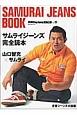 SAMURAI JEANS BOOK