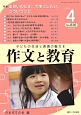 作文と教育 2016.4 特集:出会いのとき、大事にしたい、こういうこと 子どもの生活と表現の魅力を(836)