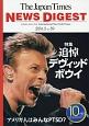 The Japan Times ニュースダイジェスト 2016.3 特集:追悼デヴィッド・ボウイ (59)