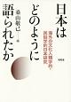 日本はどのように語られたか 海外の文化人類学的・民俗学的日本研究