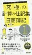 究極の計算&仕訳集 日商簿記 1級 商業簿記・会計学<第2版>