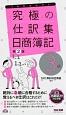 究極の仕訳集 日商簿記 3級<第2版>