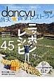 dancyu 満天☆青空レストラン 2016Spring ニッポンレシピ45皿