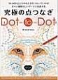 究極の点つなぎDot-to-Dot 30,000以上もの点と点をつないでいけば、次々と