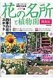 花の名所と植物園<関西版>
