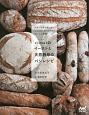 cimaiのイーストと天然酵母のパンレシピ バターも卵も使わないしっとり、もちもちのおいしい生