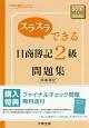 スラスラできる 日商簿記2級問題集 商業簿記 2016