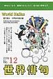世界俳句 2016 (12)