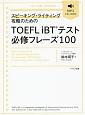 スピーキング・ライティング攻略のためのTOEFL iBTテスト必修フレーズ100