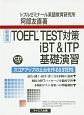 TOEFL TEST対策iBT&ITP基礎演習<新装版> スコアアップの土台を作る8 STEPS