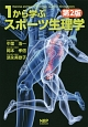 1から学ぶスポーツ生理学<第2版>