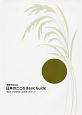 英語で伝える 日本のこころ Basic Guide<第3版> SOUL of JAPAN公式ガイドブック