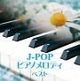 キング・スーパー・ツイン・シリーズ J-POP ピアノメロディ ベスト