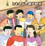 キング・スーパー・ツイン・シリーズ ともしび~歌声喫茶 ベスト