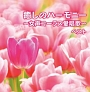キング・スーパー・ツイン・シリーズ 癒しのハーモニー〜女声コーラス愛唱歌〜 ベスト