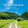 キング・スーパー・ツイン・シリーズ 故郷〜抒情歌・愛唱歌 ベスト