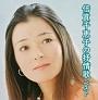 キング・スーパー・ツイン・シリーズ 倍賞千恵子の抒情歌 ベスト