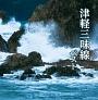 キング・スーパー・ツイン・シリーズ 津軽三味線 ベスト