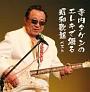 キング・スーパー・ツイン・シリーズ 寺内タケシのエレキで綴る昭和歌謡 ベスト
