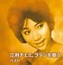 キング・スーパー・ツイン・シリーズ 江利チエミ、ラテンを歌う ベスト