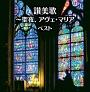 キング・スーパー・ツイン・シリーズ 讃美歌~聖夜、アヴェ・マリア ベスト