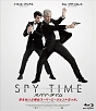 SPY TIME-スパイ・タイム-