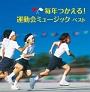 キング・スーパー・ツイン・シリーズ 毎年つかえる!運動会ミュージック ベスト
