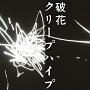 破花(DVD付)