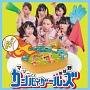 カンパイ応援歌(DVD付)