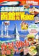 北海道新幹線で行く!函館観光Walker 1泊2日でも無駄なく回れるベストコースはこれだ!