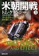 米朝開戦 トム・クランシー ジャック・ライアンシリーズ (3)