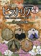 NHK歴史秘話ヒストリア 第3章 江戸時代編 歴史にかくされた知られざる物語(3)