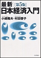 最新・日本経済入門<第5版>