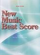 ニューミュージック ベストスコア マイ・ニューミュージック・ソングス