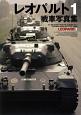 レオパルト1戦車写真集 HJ MILITARY PHOTO ALBUM1